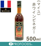 《マイユ》赤ワインビネガー【500ml】