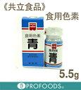 《共立食品》食用色素青【5.5g】