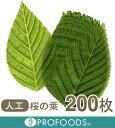 人工桜の葉【200枚】