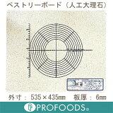 【174-07】ペストリーボード(人工大理石)
