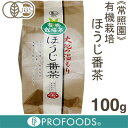 【JONA認定】《常照園》茶園限定・有機栽培ほうじ番茶【100g】