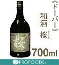 《ドーバー》和酒・桜【700ml】