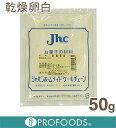 《Jhc》乾燥卵白【50g】