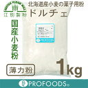 《江別製粉・薄力粉》ドルチェ【1kg】(チャック袋入)
