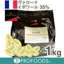 《ヴァローナ》フェーブイボワール(ホワイトチョコ)35%【1kg】