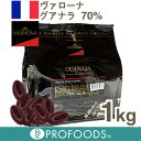 《ヴァローナ》フェーブグアナラ70%【1kg】