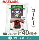 《かんてんぱぱ》カップゼリー80゜Cシリーズ(コーヒー)【600g】