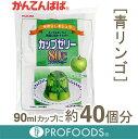 《かんてんぱぱ》カップゼリー80゜Cシリーズ(青リンゴ)【600g】