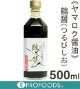 《ヤマロク醤油》鶴醤(つるびしお)【500ml】
