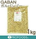 《GABAN》ガルバンゾー【1kg】