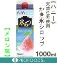 《ハニー》天然色素使用かき氷シロップ メロン味【1000ml】