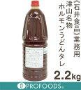 《石井食品》津山名物懐かしのホルモンうどんたれ【2.2kg】