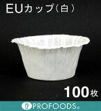 《天満紙器》EUカップ(白色)【100枚入り】