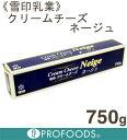 《雪印乳業》クリームチーズネージュ【750g】
