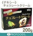 《デキシー》チョコレートクリーム【180g】