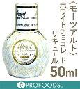 《モーツァルト》ホワイトチョコレートリキュール【50ml】
