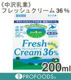 """""""乳品中泽,""""36% - 鲜奶油 - 200毫升[《中沢乳業》フレッシュクリーム36%【200ml】]"""