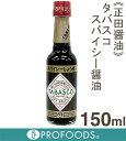 《正田醤油》タバスコスパイシー醤油【150ml】