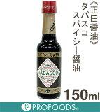 《正田酱油》红辣椒辣酱油【150ml】[《正田醤油》タバスコスパイシー醤油【150ml】]