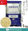 《GABAN》ポピーシード(けしの実)【1kg】