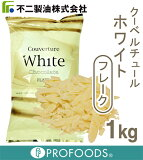 《不二製油》クーベルチュールホワイトフレーク【1kg】