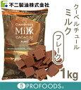 《不二製油》クーベルチュールミルクフレーク【1kg】