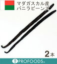 《マダガスカル産》バニラビーンズ【2本】