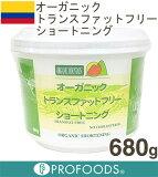 《オーガニックマウンテン》オーガニックトランスファットフリーショートニング【680g】