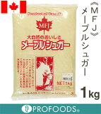《MFJ》メープルシュガーパウダー【1kg】