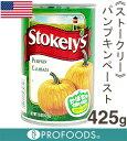 《ストークリー》パンプキンペースト【425g】