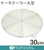 【151-05】ケーキクーラー丸型30cm