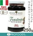 《フィオールディフルッタ》オーガニックベリーミックスジャム(無加糖)【250g】