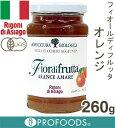 《フィオールディフルッタ》オーガニックオレンジジャム(無加糖)【260g】
