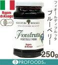 《フィオールディフルッタ》オーガニックブルーベリージャム(無加糖)【250g】