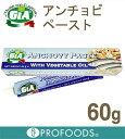 《GIA》アンチョビペースト【60g】