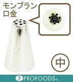 【165-01】モンブラン口金[中]