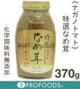 《ナガノトマト》特選なめ茸茶漬【370g】