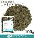 《不二製油》カカオマスフレーク【100g】