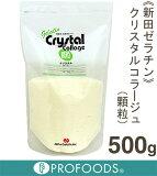 《新田ゼラチン》クリスタルコラージュ(ゼラチン)【500g】