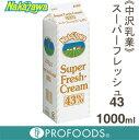 《中沢乳業》スーパーフレッシュ43%【1000ml】
