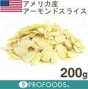 《アメリカ産》アーモンドスライス【200g】
