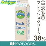 """""""牛奶中泽,""""38%的鲜忌廉] [1000毫升[《中沢乳業》フレッシュクリーム38%【1000ml】]"""