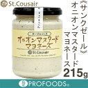 《サンクゼール》オニオンマスタードマヨネーズ【215g】