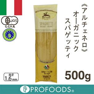 アルチェネロ イタリアンオーガニックデュラムセモリナスパゲッティ