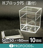 《伊藤景》IKブロックPS(フタ付)【10個】