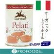 ■ケース販売■《アルチェネロ》オーガニックホールトマト【400g×24個】