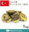 《トルコ産》ドライイチジク【1kg】