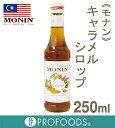 《モナン》キャラメルシロップ【250ml】