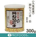 《九鬼産業》純ねりごま白(割烹用)【300g】