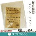 《原田織物》パン・ケーキマット【綿100%、50cm×96cm】